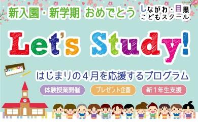 Let's study!! 2019