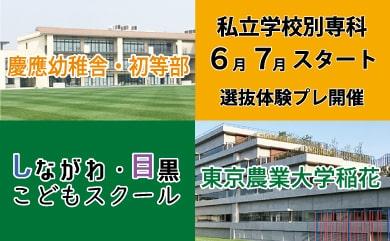 農大稲花コース 7/14選抜プレ追加