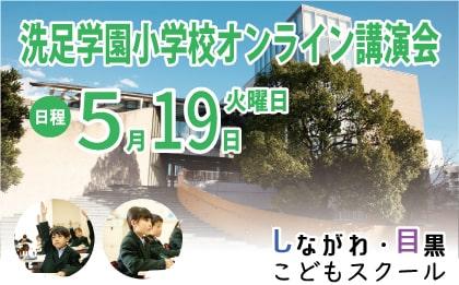 洗足学園小学校オンライン講演会