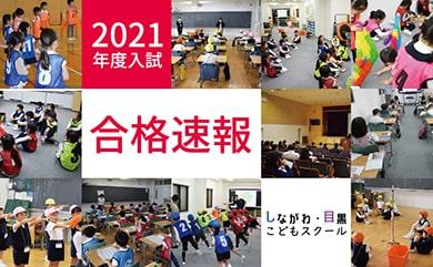 2021合格実績