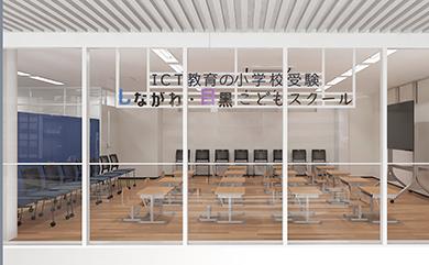 新教室移転のお知らせ