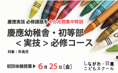慶應<実技>コース 選抜体験