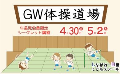 会員限定 GW体操道場