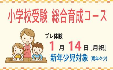 【新年少児】総合育成コース