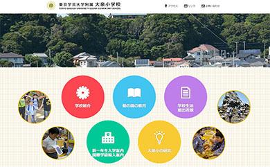 東京学芸大学附属大泉小学校 受験特集