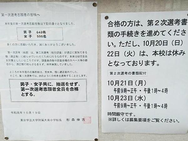 小学校 大学 東京 大泉 学芸 附属 本校へのアクセス