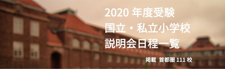 2020年度国立・私立小学校 説明会日程
