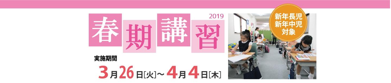 春期講習2019