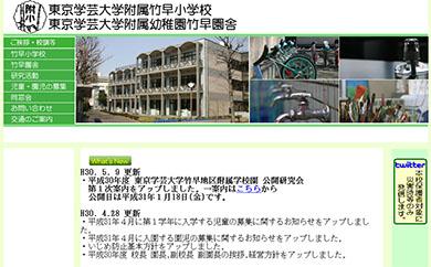 東京学芸大学附属竹早小学校 受験特集