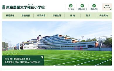 東京農業大学稲花小学校 受験特集